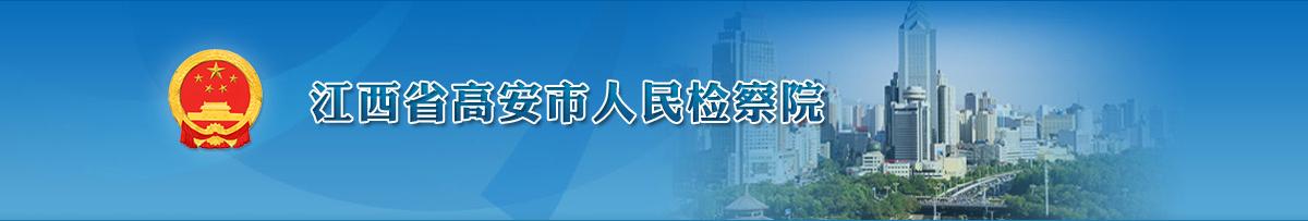 江西省高安中学地址_江西省高安市人民检察院